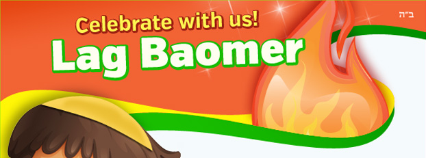 Lag BaOmer Wishes Message To Friends