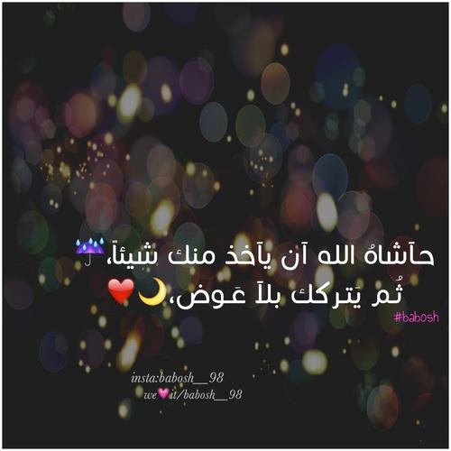 صور دينيه حزينه الضيق والهم والحزن عيون الرومانسية