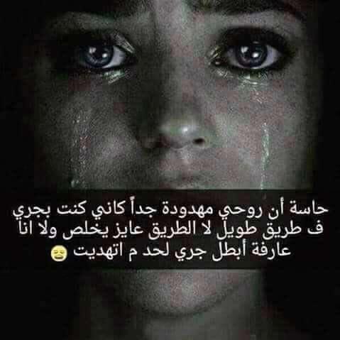 اروع الصور الحزينة المكتوب عليها كلمات تدل علي الحزن