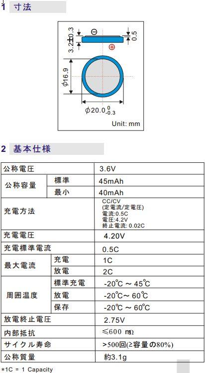 LIR2032データシート仕様