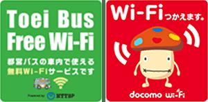 都営バス 無料 Wi-fi