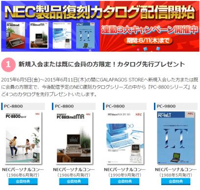 NEC 製品復刻カタログ - GARAPAGOS STORE