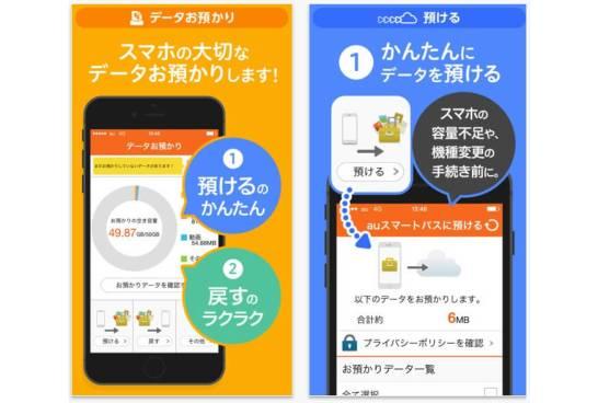 au - データお預かりアプリ