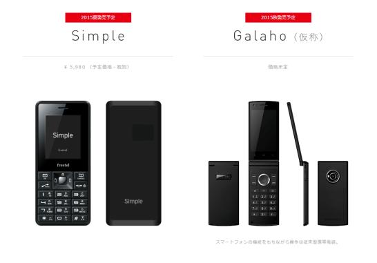 Simple / Galaho - freetel