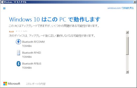 PC のチェック - Windows10