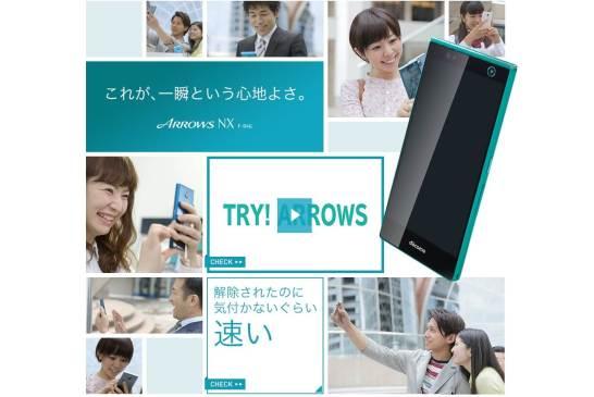 ARROWS NX F04G - 富士通