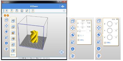 XYZware - ユーザインターフェイスの刷新