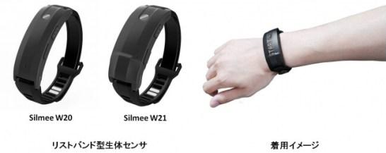 SilmeeW20 / SilmeeW21
