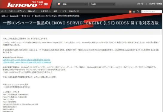 Lenovo の不正な BIOS - 対処策