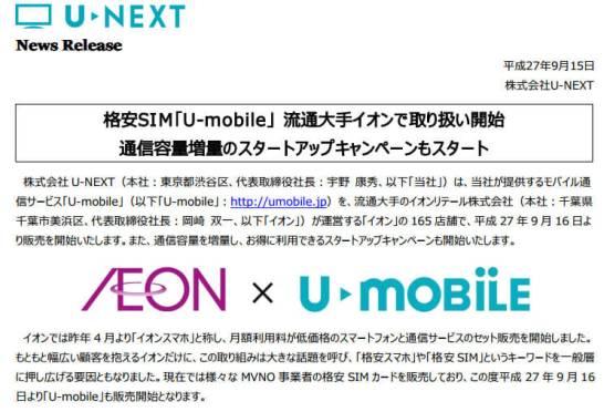 U-mobile - イオン