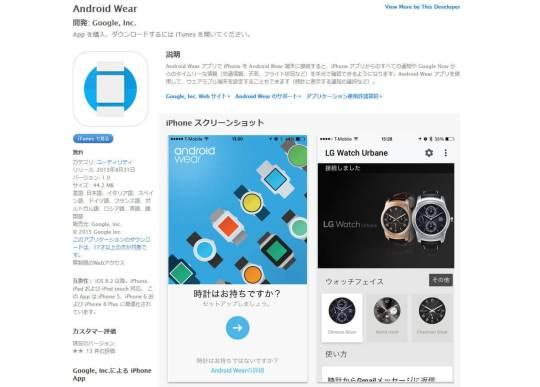 Android Wear - App Store