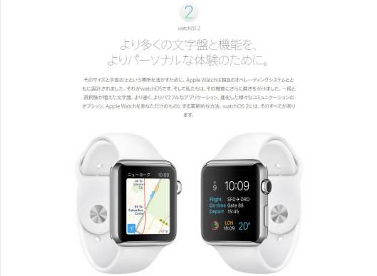 Watch OS2 - Apple