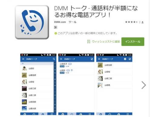 DMM トーク - Google Play
