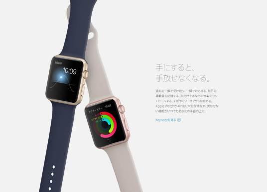 Apple Watch - 新色追加