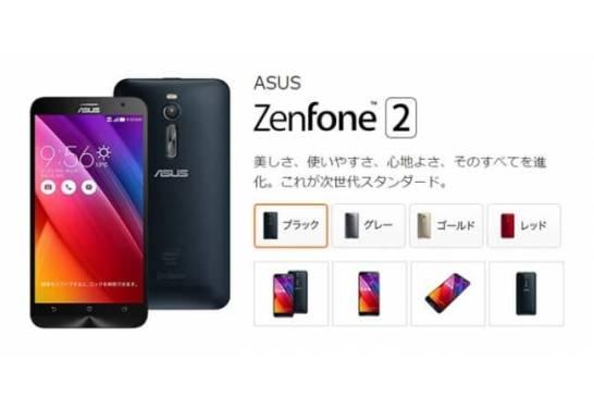 ZenFone2 2GB/32GB 3,000円 値下げ - DMM mobile
