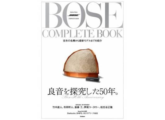 BOSE COMPLETE BOOK - 学研ムック