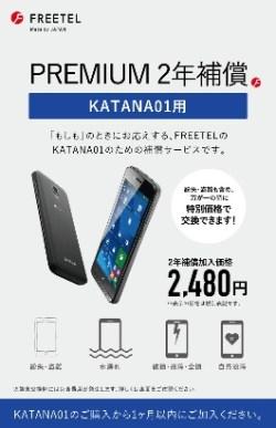 PREMIUM 2 年補償 for KANATA 01