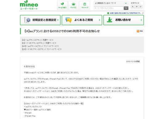 mineo : auプランにおけるiOS9.2でのSMS利用不可