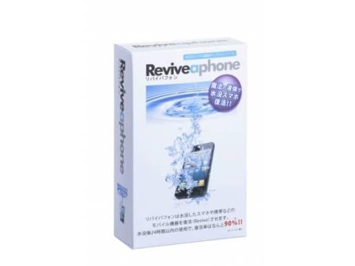 リバイバフォン【Revieveaphone】