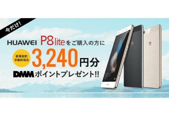 HUAWEI P8lite - DMM mobile キャンペーン