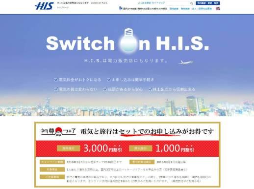 H.I.S が電力販売に参入!