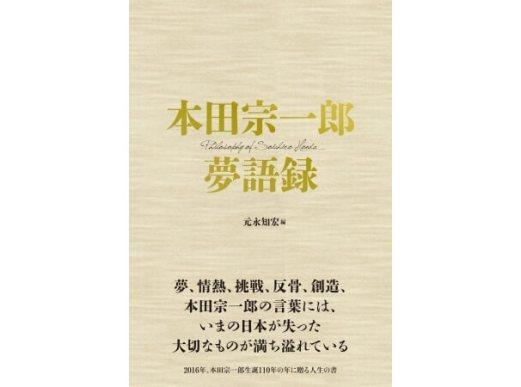 『本田宗一郎 夢語録』表紙 - Ⓒぴあ