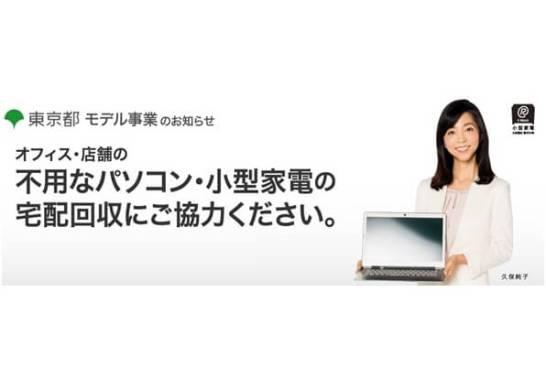 リネットジャパン 全国初!東京都と協定を締結し、都内事業者向け使用済パソコン・小型家電の宅配便回収を実施