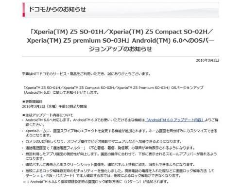 ドコモが  Marshmallow アップデート開始 - Xperia Z5 / Z5 Compact / Z5 Premium 向け