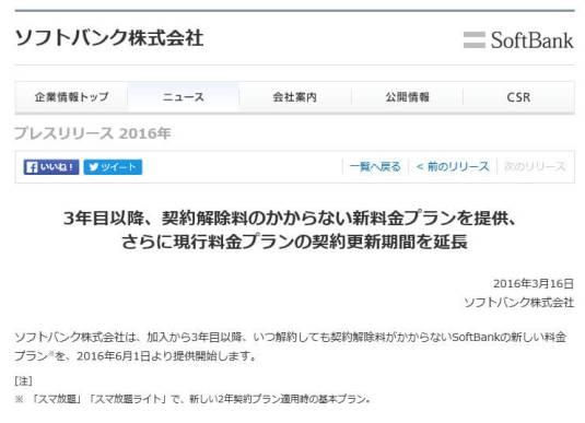 3年目以降、契約解除料のかからない新料金プランを提供 - Softbank