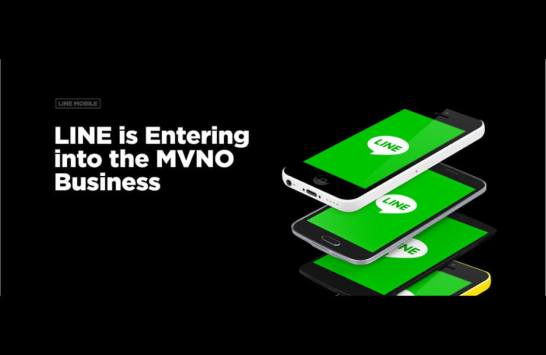 LINE が今夏 MVNO 事業に参入を発表