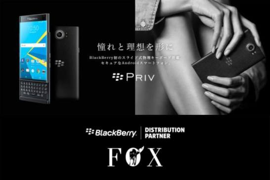 BlackBerry史上初!Powered by Androidの新端末 「PRIV(TM)」