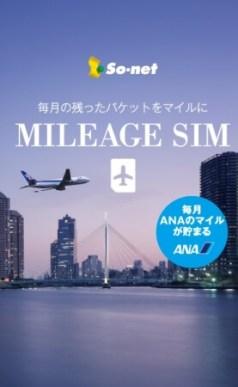 MILEAGE SIM - So-net