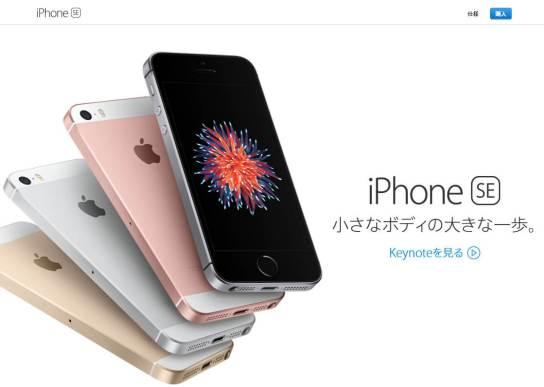 iPhone の SIM ロックフリーモデルを異例の値下げ