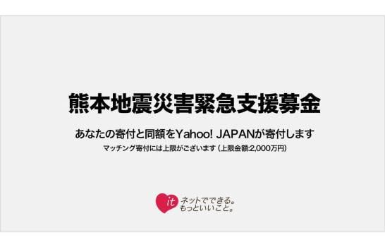 熊本地震災害の緊急支援募金を受付中 - Yahoo! 基金