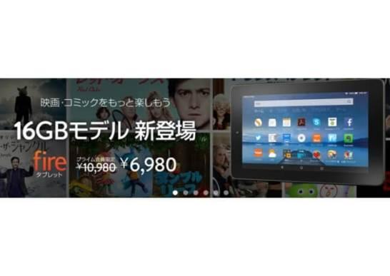 Amazon.co.jp - Fire タブレットに16GBモデルを追加