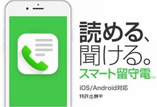 """留守電が""""読める""""アプリ「スマート留守電」 - ソースネクスト"""
