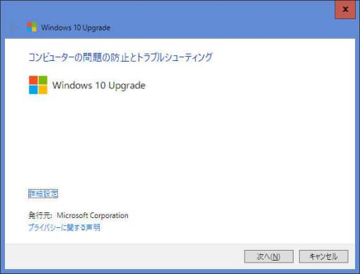 Upgrade Later - Microsoft