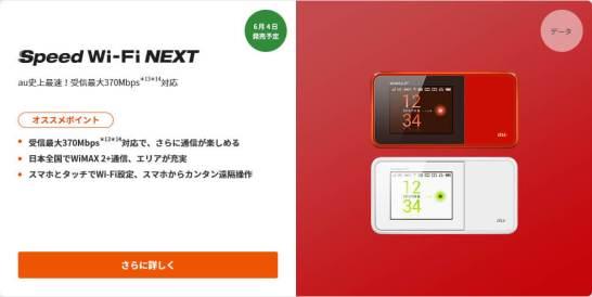 Speed Wi-Fi NEXT - au