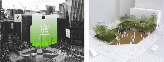 「銀座ソニーパーク」イメージ図および模型