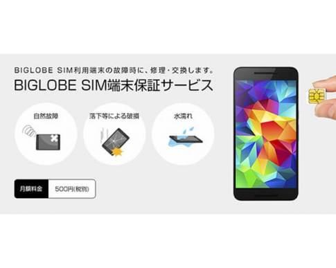 BIGLOBE SIM端末保証サービス