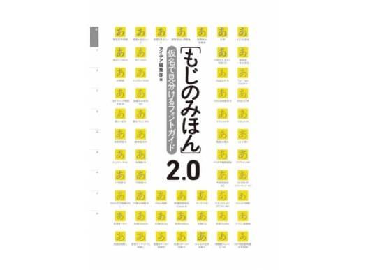 もじのみほん 2.0 仮名で見分けるフォントガイド - 誠文堂新光社