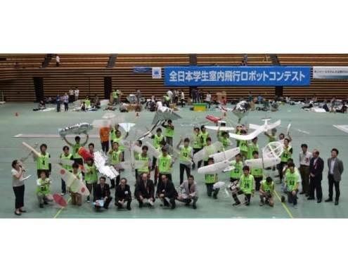 全日本学生室内飛行ロボットコンテスト(昨年開催の模様)