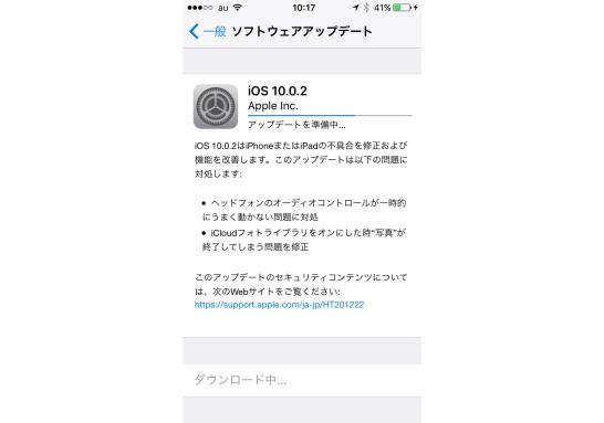 iOS 10.0.2 - Apple