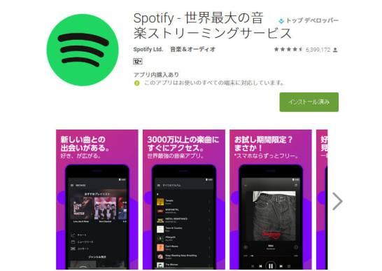 「Spotify」ついに日本上陸