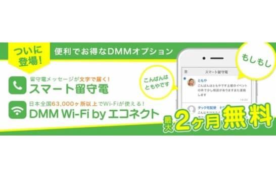 DMM mobile 新オプション
