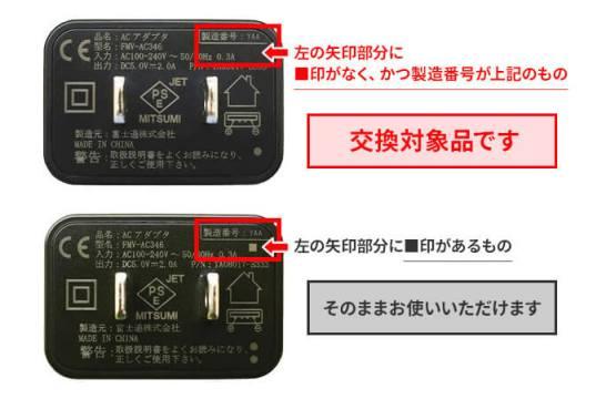 富士通の AC アダプタ回収 - 判別方法