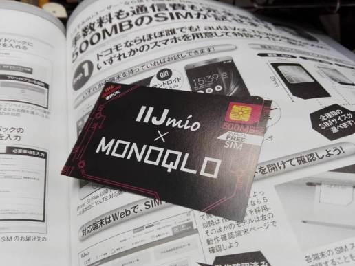 MONOQLO12月号の特別付録 IIJmio のプリペイド SIM