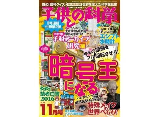 『子供の科学』11月号 - 誠文堂新光社