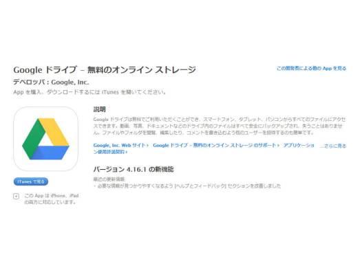iPhone 用の Google Drive で Android への移行が簡単になりました