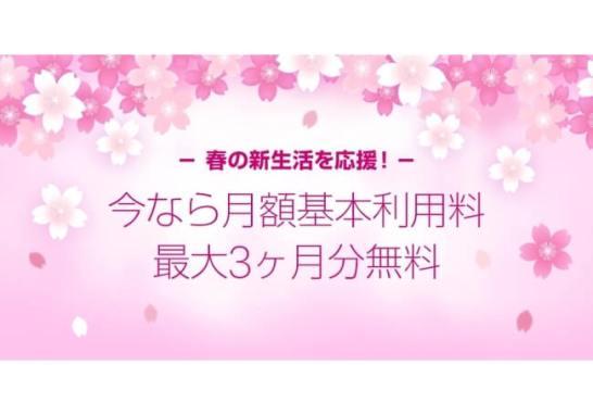 LINEモバイルが春の新生活を応援!